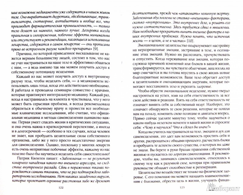 Иллюстрация 1 из 11 для Тайный язык твоей души. Путь решения важнейших жизненных проблем - Инна Сигал | Лабиринт - книги. Источник: Лабиринт