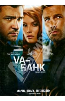 Va-Банк (DVD)