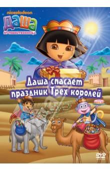 Даша-путешественница. Выпуск 10 (DVD)