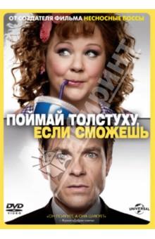 ������ ��������, ���� ������� (DVD)
