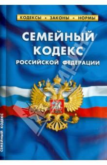 Семейный кодекс Российской Федерации по состоянию на 5 октября 2014 года