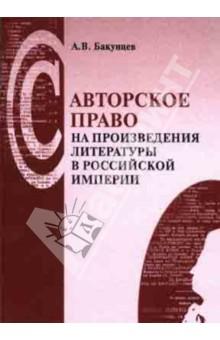 Авторское право на произведения литературы в Российской империи. Законы, постановления