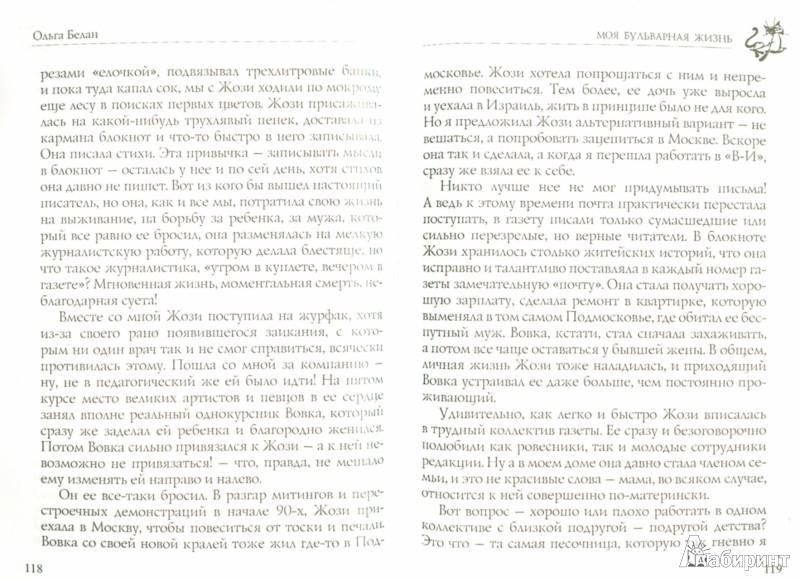 Иллюстрация 1 из 12 для Моя бульварная жизнь - Ольга Белан   Лабиринт - книги. Источник: Лабиринт