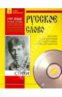 Есенин Сергей Александрович Стихи (+CDmp3)