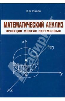 Математический анализ. Функции многих переменных
