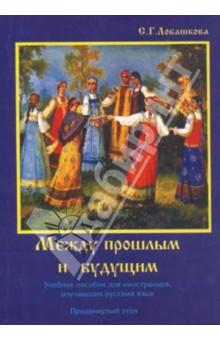 Между прошлым и будущим - учебное пособие для иностранцев, изучающих русский язык. Продвинутый этап