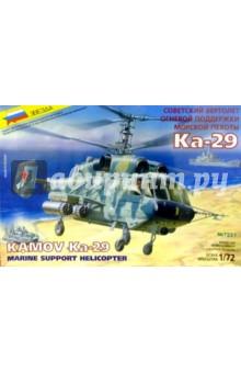 7221/Советский вертолет огневой поддержки Ка-29Пластиковые модели: Авиатехника (1:72)<br>Вертолет Ка-29 был создан в 70-х годах в КБ им. Камова для нужд флота. Вертолет предназначался как для огневой поддержки наступающей морской пехоты, так и для перевозки взвода пехоты или для эвакуации 12 раненых на носилках.<br>Набор деталей для сборки модели вертолета.<br>Набор собирается при помощи специального клея, выпускаемого предприятием Звезда. Клей продается отдельно от набора.<br>Не рекомендуется детям до 3-х лет.<br>Моделистам до 10 лет рекомендуется помощь взрослых.<br>Производитель: Россия.<br>Масштаб: 1:72<br>