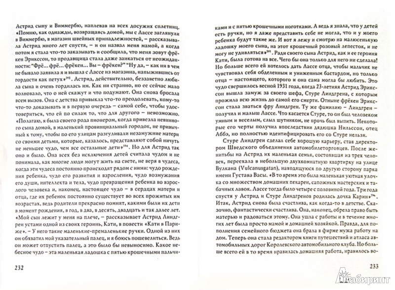 Иллюстрация 1 из 8 для Становление художественного мира Астрид Линдгрен - И. Новицкая | Лабиринт - книги. Источник: Лабиринт