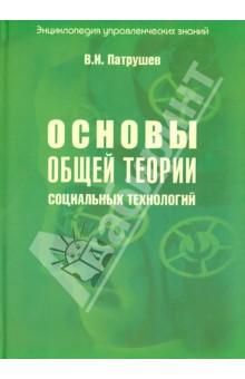 Основы общей теории социальных технологий. Книга 2