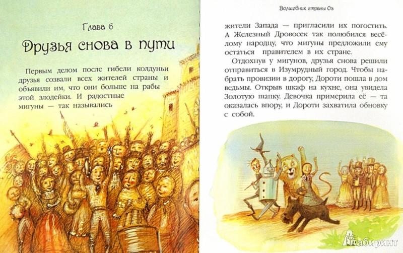 Иллюстрация 1 из 21 для Любимая книжка девочек - Симс, Фирт | Лабиринт - книги. Источник: Лабиринт