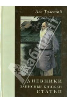 Дневники. Записные книжки. Статьи. 1908 г