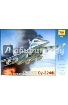 Российский фронтовой бомбардировщик Су-32ФН (7250)Пластиковые модели: Авиатехника (1:72)<br>Бомбардировщик Су-32ФН создан на базе истребителя завоевания превосходства в воздухе Су-27. Он должен заменить Су-24, находящиеся сейчас в строю. На Су-32 значительно изменена носовая часть фюзеляжа, двухместная кабина оборудована новейшими системами пилотажа и управления огнем. Вооружен комплектом ракет для поражения воздушных и наземных целей, а также бомбами.<br>