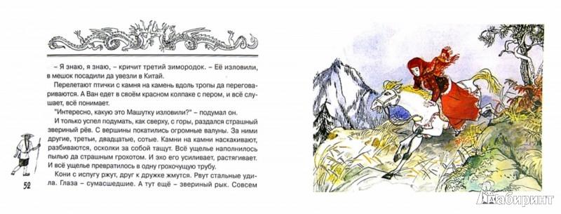 Иллюстрация 1 из 15 для Красный колпак, черное перо - Владимир Портнов   Лабиринт - книги. Источник: Лабиринт