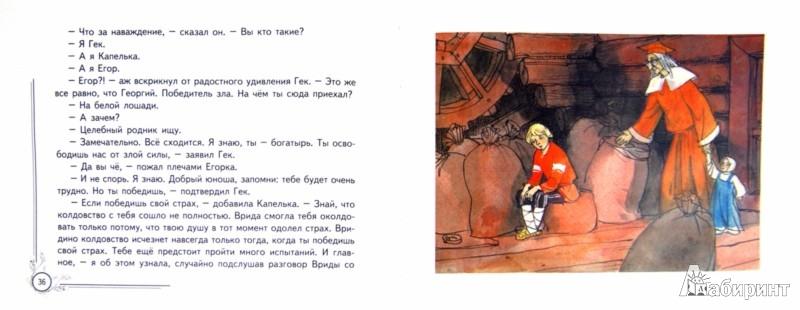 Иллюстрация 1 из 10 для Целебный родник - Владимир Портнов   Лабиринт - книги. Источник: Лабиринт