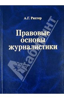 Правовые основы журналистики. Учебник