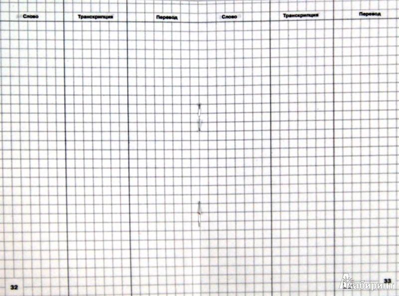 Иллюстрация 1 из 11 для Тетрадь для записи иностранных слов. Английский язык | Лабиринт - канцтовы. Источник: Лабиринт