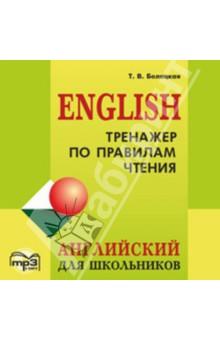 Тренажер по правилам чтения. Английский для школьников (CDmp3)Иностранные языки. Мультимедиа<br>Аудиодиск CDmp3 к одноименному учебному пособию.<br>Сборник будет полезен учащимся 4-9 классов, а также всем, кто испытывает трудности с правильным чтением и произношением английских слов.<br>Длительность записи: 107 минут.<br>Текст читает: Жозефин Дойл<br>