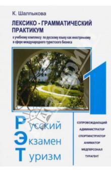 Лексико-грамматический практикум к учебному комплексу Русский - Экзамен - Туризм. РЭТ-1