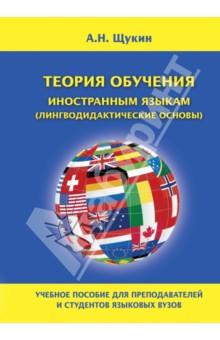 Методы и средства обучения английскому языку в начальной