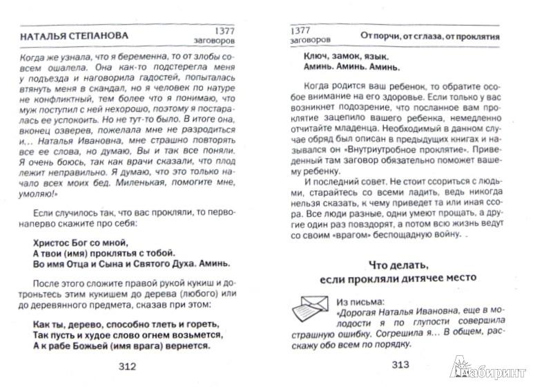 Иллюстрация 1 из 16 для 1377 заговоров сибирской целительницы - Наталья Степанова | Лабиринт - книги. Источник: Лабиринт