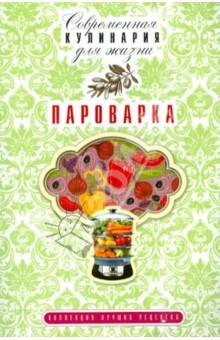 ПароваркаОбщие сборники рецептов<br>Если вы хотите питаться правильно и без вреда для здоровья, следите за своей фигурой, обеспокоены тем, как приготовить полезную пищу для своего малыша, то эта книга поможет вам. На ее страницах собраны разнообразные и интересные рецепты, которые подойдут как для повседневной трапезы, так и для приготовления угощения для гостей.<br>