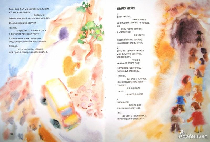 Иллюстрация 1 из 64 для В школьном коридоре - Алексей Стариков | Лабиринт - книги. Источник: Лабиринт