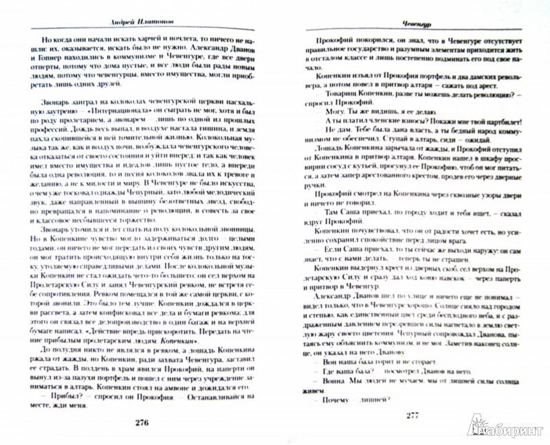 Иллюстрация 1 из 20 для Малое собрание сочинений - Андрей Платонов | Лабиринт - книги. Источник: Лабиринт