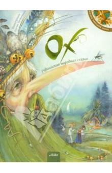 ОхСказки народов мира<br>Красочно иллюстрированная украинская народная сказка для малышей.<br>