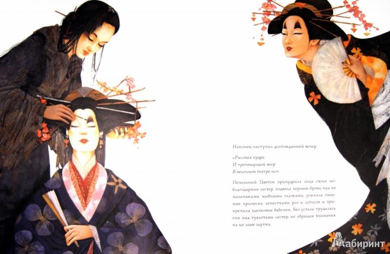Иллюстрация 1 из 32 для Пепельный цветок - Анник Комбьер | Лабиринт - книги. Источник: Лабиринт
