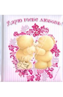 Дарю тебе любовь!Сборники тостов, поздравлений<br>Знаменитый бренд! Книжка-открытка для любимых с забавными цитатами и симпатичными медвежатами. Лучшая альтернатива стандартной открытке, прекрасный самостоятельный сувенир или милое дополнение к основному подарку. Прекрасный способ сообщить о своих чувствах!<br>