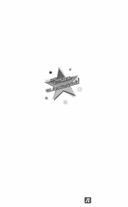 Иллюстрация 1 из 23 для Моя снежная мечта, или Как стать победительницей - Роман Волков | Лабиринт - книги. Источник: Лабиринт