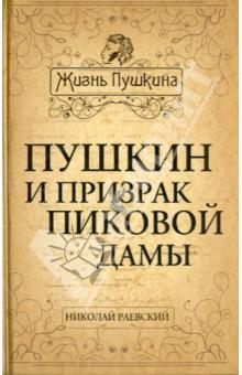 Пушкин и призрак Пиковой дамыДеятели культуры и искусства<br>Это загадочно-увлекательное чтение  раскрывает  одну из тайн Пушкина, связанную с красавицей-аристократкой, внучкой фельдмаршала М.И. Кутузова, графиней  Дарьей (Долли) Фикельмон. Она была одной из самых незаурядных  женщин, которых знал Пушкин. Помимо необычайной красоты современники отмечали в ней отменный ум, широту интересов, редкую образованность и истинно европейскую культуру. Пушкин был частым гостем в посольском особняке на Дворцовой набережной у ног прекрасной хозяйки. В столь знакомые ему стены он приведет своего Германна в Пиковой даме узнать заветные три карты.  Собственно, в этом  доме, где являлся поэту призрак старой графини, и зародилась его гениальная таинственная повесть.<br>На глазах читателя разворачивается почти детективная история встреч Пушкина  со своей возлюбленной -  женой австрийского посланника в Петербурге Шарля Фикельмона.<br>