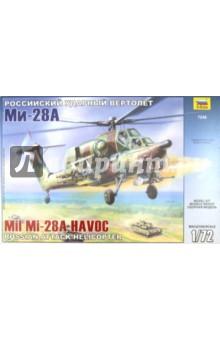 Российский ударный вертолет Ми-28А (7246)Пластиковые модели: Авиатехника (1:72)<br>Современный российский боевой вертолет Ми-28 несет мощный комплекс вооружения, включающий противотанковые управляемые ракеты, неуправляемые ракеты и автоматическую 30-мм пушку. Для успешного выполнения задачи вертолет оснащен совершенным бортовым радиоэлектронным оборудованием. Первый полет эта грозная винтокрылая машина совершила в 1982 году. Боевой вертолет Ми-28 является аналогом американского Апача.<br>Набор деталей для сборки модели одного вертолета. <br>Набор собирается при помощи специального клея, выпускаемого предприятием Звезда. Клей продается отдельно от набора.<br>Не рекомендуется детям до 3-х лет.<br>Моделистам до 10 лет рекомендуется помощь взрослых.<br>Производство: Россия.<br>Масштаб: 1:72.<br>Длина готовой модели: 23 см.<br>103 детали.<br>