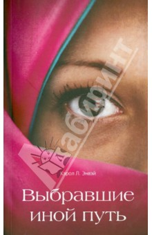 Выбравшие иной путьИслам<br>Книга американки Кэрол Л. Энвэй посвящена деликатной проблеме взаимоотношений родителей-немусульман со взрослыми дочерьми, принявшими ислам и носящими хиджаб. Её дочь Кэрол в молодости вышла замуж за мусульманина из Ирана и приняла ислам. Первоначальный шок сменился желанием понять выбор дочери. К.Л. Энвей провела социологическое исследование, собрав истории 53-х урождённых американок, ставших мусульманками.<br>Книга написана лёгким, увлекательным языком и рассчитана на широкую читательскую аудиторию.<br>