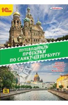 Путеводитель. Прогулки по Санкт-Петербургу (CDmp3)