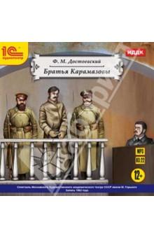 Братья Карамазовы (CDmp3)