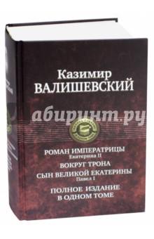 Роман императрицы. Екатерина II; Вокруг трона; Сын Великой Екатерины. Павел I