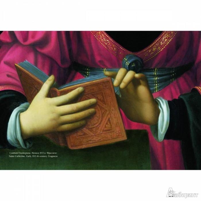 Иллюстрация 1 из 10 для Бернардино Луини - Юрий Астахов | Лабиринт - книги. Источник: Лабиринт