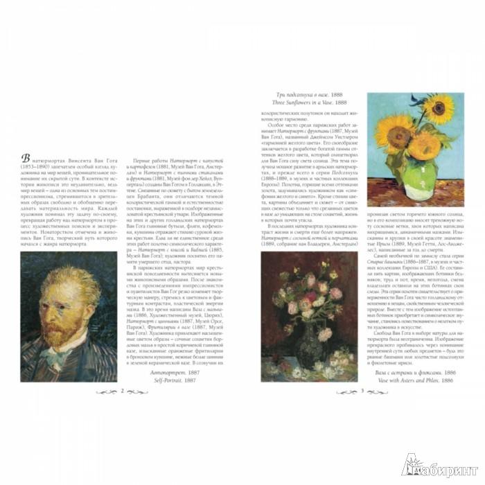 Иллюстрация 1 из 8 для Ван Гог. Натюрморт - Елена Милюгина | Лабиринт - книги. Источник: Лабиринт