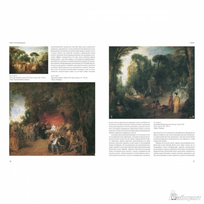 Иллюстрация 1 из 10 для Грезы и миражи в садах Версаля - Натан Шварцман   Лабиринт - книги. Источник: Лабиринт
