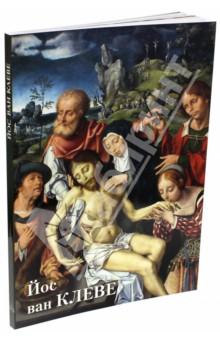 Йос ван КлевеЗарубежные художники<br>Голландский художник Йос ван дер Беке вошел в историю искусства под именем Йос ван Клеве (Клеве - местечко, где родился живописец). Образование получил, видимо, в Брюгге, где познакомился с работами Ханса Мемлинга (1433-1494), влияние которого прослеживалось в творчестве Йоса ван Клеве в последующие годы.<br>Жизнь художника связана с Антверпеном, где в 1511 году он стал членом городской гильдии Святого Луки, дважды избирался деканом гильдии мастеров. Из Антверпена живописец совершал поездки в другие города и страны Европы, побывал в Германии, Франции, Англии. Йос ван Клеве хорошо знал современную ему итальянскую живопись, выделял среди других мастеров Возрождения Леонардо да Винчи.<br>Художник создавал многочисленные произведения на евангельские сюжеты, в том числе алтарные триптихи для церквей. Из наиболее известных - Поклонение волхвов, Распятие со святыми и донатором, Алтарь Оплакивания Христа, Мадонна с Младенцем и ангелами, Смерть Мадонны. Еще большую известность принесли ван Клеве портреты, особенно после того, как художник поработал при дворе короля Франции, где написал портреты Франциска I, его супруги Элеоноры Австрийской и других важных особ. Простота и естественность выполненных им портретов делали их привлекательными и во времена художника, притягивают они внимание зрителей и в наши дни.<br>