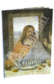 Леонардо да ВинчиЗарубежные художники<br>Великий итальянский художник Леонардо да Винчи - один из крупнейших представителей искусства Высокого Возрождения. Его творчество совершенно: он оставил всего несколько десятков живописных работ, но все их них - шедевры.<br>Над загадками великого гения Леонардо да Винчи по сию пору бьются ученые - и не все из них могут разгадать. Его великий мозг размышлял над божественной тайной ума, и он делал все, чтобы расширить его пределы. Живопись интересовала его больше всего. Он экспериментировал над составом грунта, ломал голову над светотеневой проработкой изображения, колоритом... Он создал образ универсального человека, отвечающий гуманистическим идеалам своего времени.<br>Составитель: Андрей Астахов.<br>