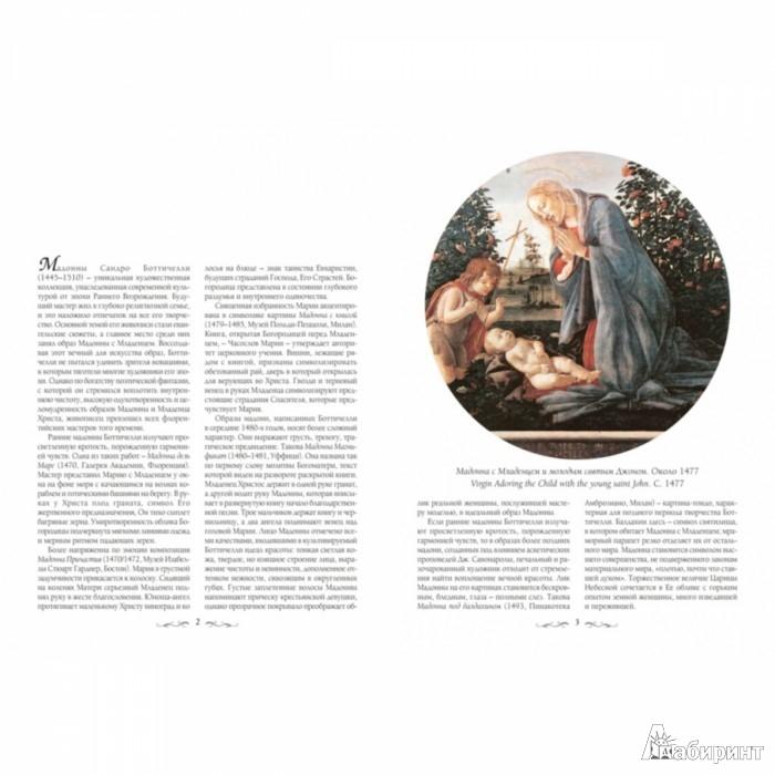 Иллюстрация 1 из 10 для Мадонны Боттичелли - Елена Милюгина | Лабиринт - книги. Источник: Лабиринт