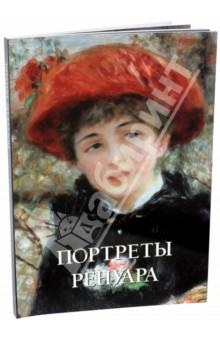 Портреты РенуараЗарубежные художники<br>Замечательный французский художник Пьер Огюст Ренуар (1841-1919) прожил яркую творческую жизнь. О нем складывались легенды: даже в пору тяжелой болезни живописец не оставлял работы, наполняя свои картины светом и радостью. Критики высоко оценивали живую и умную кисть Ренуара, но это не помешало ему однажды уничтожить картину, получившую на выставке в Салоне одобрение жюри. Для него было важнее всего, чтобы изображенное на полотне отвечало его внутренним ощущениям. Это и стало главным критерием всей его работы. Портреты Пьера Огюста Ренуара - великолепная галерея близких художника, известных современников и очаровательных женщин.<br>Составитель: Андрей Астахов.<br>