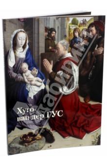 Хуго ван дер ГусЗарубежные художники<br>О жизни нидерландского живописца времен Северного Возрождения Хуто ван дер Гуса известно мало. Достоверно лишь, что в 1465 году он находился в городе Генте, где в 1467-м вступил в местную гильдию художников Святого Луки, а в 1473-1476 годы был деканом гентской гильдии. Он был известным в стране мастером, выезжал в другие города для выполнения разнообразных заказов: оформление празднеств, написание портретов, создание церковных алтарей. Одной из наиболее значимых работ художника стал Алтарь Портинари. В нем в традиционной церковной теме Поклонение младенцу Христу Хуго ван дер Гус добивается удивительной гармонии центральной части с внутренними створками, на которых изображена семья заказчика и ее святые покровители.<br>До наших дней дошло еще несколько работ, с большой вероятностью приписываемых Гусу. Среди них диптих Грехопадение и Оплакивание Христа, триптих Поклонение волхвов, алтарное панно Смерть Мадонны и некоторые другие. К сожалению, в последние годы художник страдал от неизлечимой душевной болезни и умер в монастыре Родендале недалеко от Брюсселя.<br>