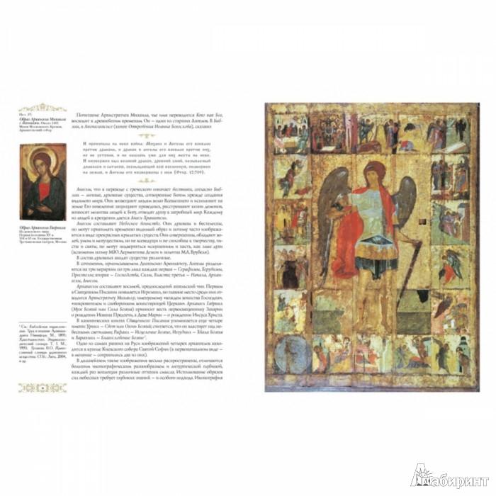 Иллюстрация 1 из 9 для Деисусный чин русского иконостаса - Нонна Яковлева | Лабиринт - книги. Источник: Лабиринт