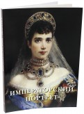 Елена Милюгина: Императорский портрет