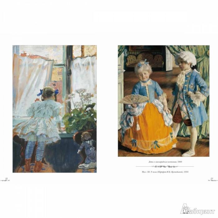 Иллюстрация 1 из 10 для Портреты Кустодиева - Михаил Лебедянский | Лабиринт - книги. Источник: Лабиринт