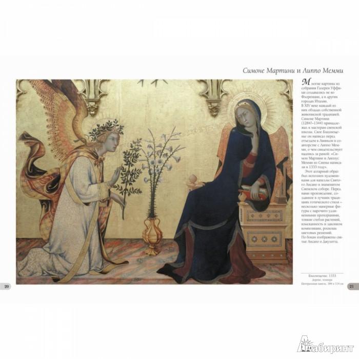 Иллюстрация 1 из 25 для Галерея Уффици, Флоренция - Вера Калмыкова   Лабиринт - книги. Источник: Лабиринт