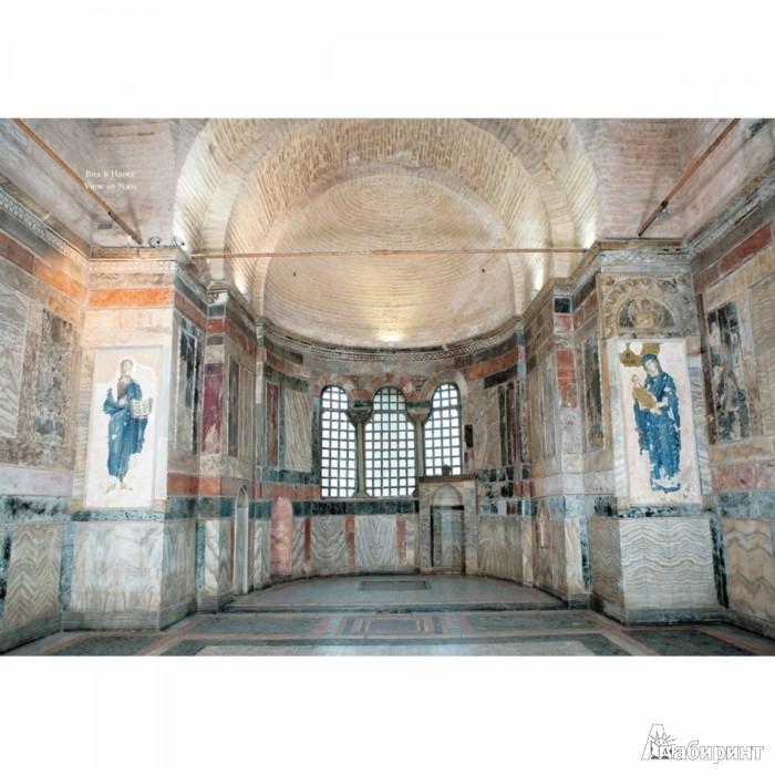 Иллюстрация 1 из 10 для Церковь Спасителя в Хоре, Стамбул - Елена Милюгина | Лабиринт - книги. Источник: Лабиринт